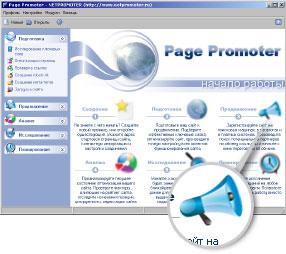 Page Promoter - продвижение
