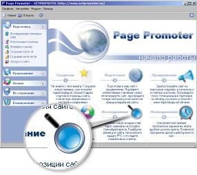Page Promoter - исследование