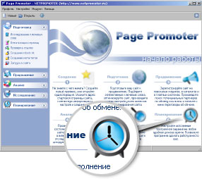 Page Promoter - планирование